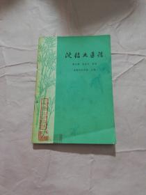 沈绍九医话