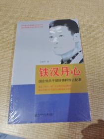 铁汉丹心 : 国企党员干部好榜样张进纪事