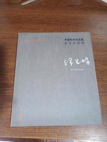 中国艺术研究院艺术家系列:徐青峰