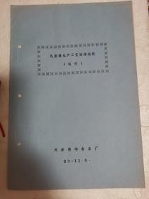 【绝版资料】乳脂糖生产工艺操作规程(天津新华食品厂1983年11月5号)