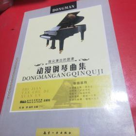 指尖弹出的旋律:动漫钢琴曲集