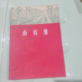 南韩继-北京郊区发展粮食生产的一面红旗【全国大寨式农业典型】