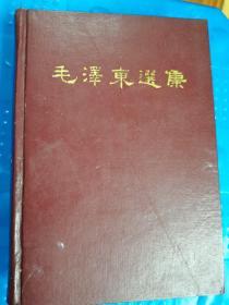毛泽东选集(精装)