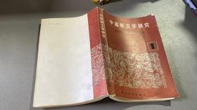 中国新文学研究第一辑 (1988.6一版一印)