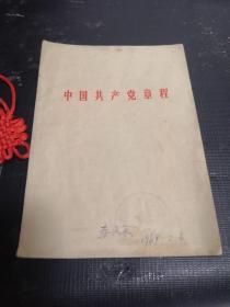 中国共产党章程(1969年一版一印)