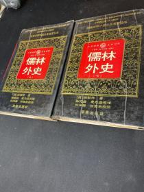 汉英对照文白对照:儒林外史(上下)