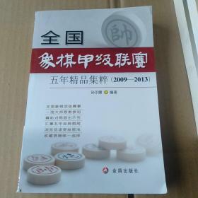 全国象棋甲级联赛五年精品集粹(2009-2013)
