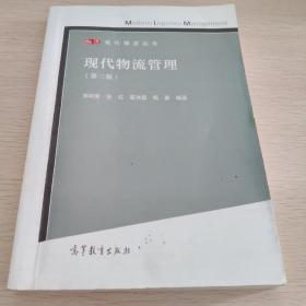 现代物流管理(第三版)