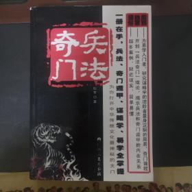 兵法奇门(影印本),扫码上书,正版现货