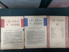 《文艺工作通讯》9+10+11期,共3期。1951年