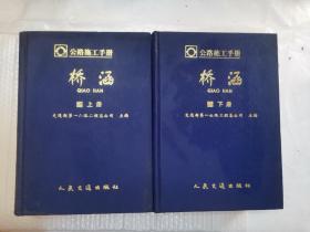公路施工手册:桥涵(上下册)