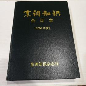烹调知识合订本(2000年)