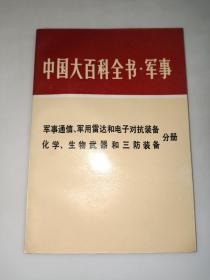 中国大百科全书 军事 十三  一版一印