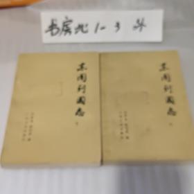 东周列国志上下册(人民文学出版社1987年一版5印)