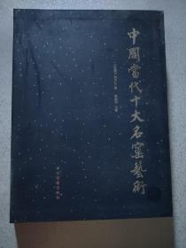 中国当代十大名窑艺术