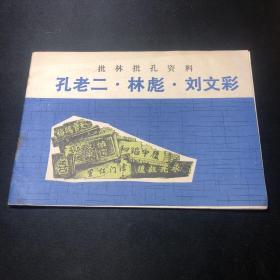 【文革批林批孔资料】孔老二·林彪·刘文彩