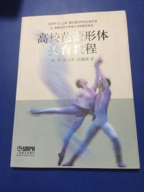 首都师范大学音乐学院教材系列:高校芭蕾形体美育教程