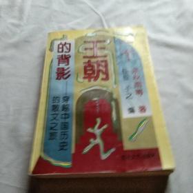 一个王朝的背影——穿越中国历史的散文之旅