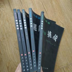 塑造希望(全5卷)别无选择、迎接挑战、精神家园、超越匠人、志愿中国