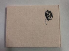莫言亲笔签名本墨迹展《笔墨生活》展览画册 88-15