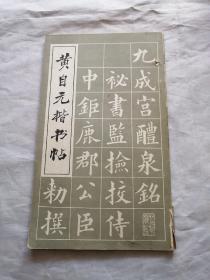 黄自元楷书帖