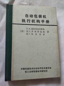 自动包装机执行机构手册
