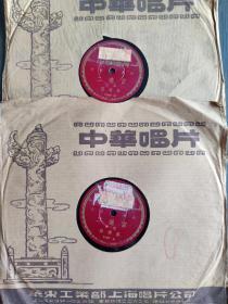 老唱片   二进宫    林树森、金少山、筱菊红