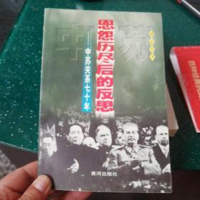 恩怨历尽后的反思:中苏关系七十年