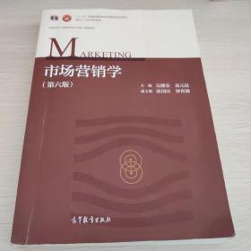 市场营销学(第6版)