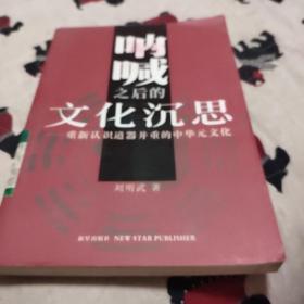 呐喊之后的文化沉思:重新认识道器并重的中华元文化