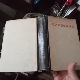 马克思恩格斯全集48第四十八卷