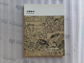 中国嘉德2001春季拍卖会 古籍善本