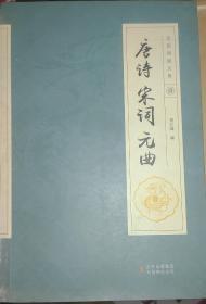 唐诗 宋词 元曲 吉林出版集团