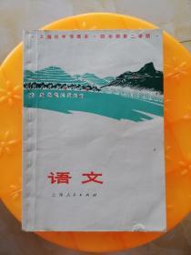 上海市中学课本·语文 四年级第二学期【1973年1版1印.】