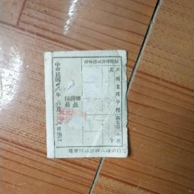 中华民国身份证