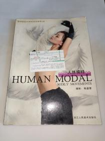 高等院校艺术类学生专业参考大:如何布置人体模特姿势