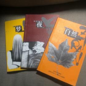 自然     夜    梦   远近丛书 三册