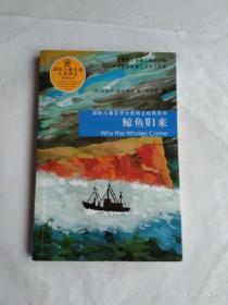 国际儿童文学大奖得主经典系列*鲸鱼归来