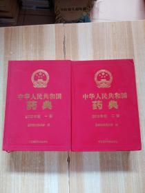 中华人民共和国药典 2015年版 一部、二部 两册合售