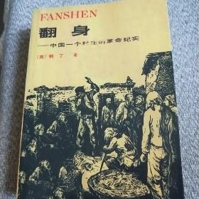 翻身~中国一个村庄的革命纪实