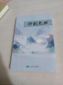 诗韵京西 马淑琴 北京燕山出版社 中国现当代诗歌书籍