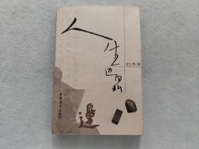 人生邊角料(作者徐文秀簽贈本)