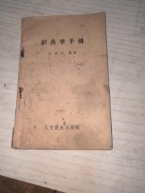 针灸学手册