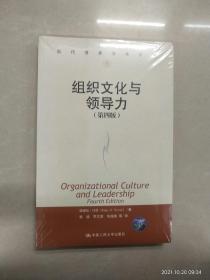组织文化与领导力
