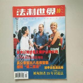 【停刊杂志】法制世界 2001年第10期