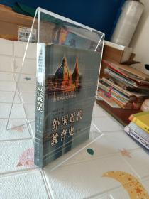 外国近代教育史(第二版)