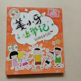 姜小牙上学记:好朋友争夺战(低年级注音读物)