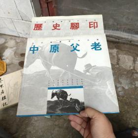 中原父老、历史脚印(两本合售)