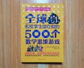 全球名校学生都在做的500个数学思维游戏