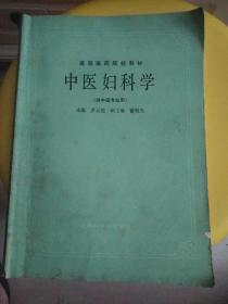 中医妇科学,供中医专业用